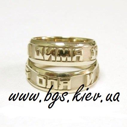 Обручальные кольца с объемными буквами